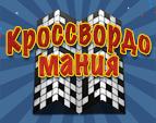 Кроссворд-о-Мания
