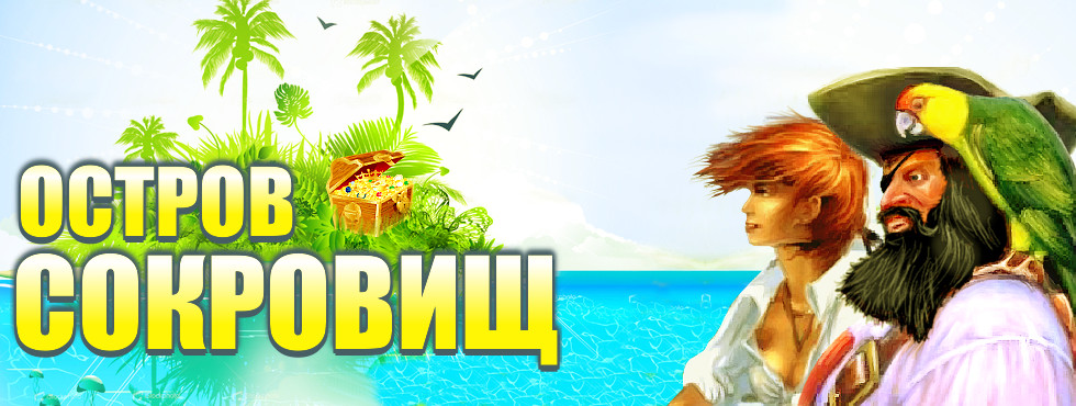 Game Остров Сокровищ
