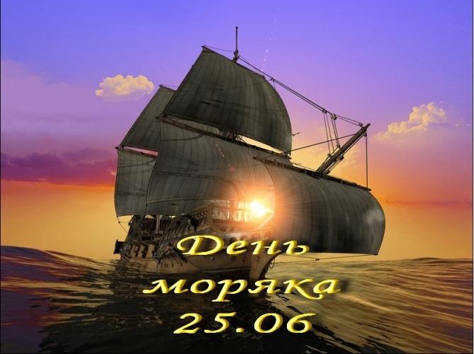 Картинки 25 июня день моряка