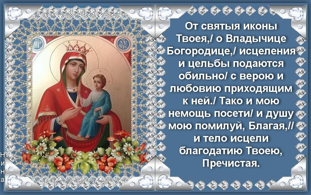 бренд иверская икона божией матери стихи могилу его семьи