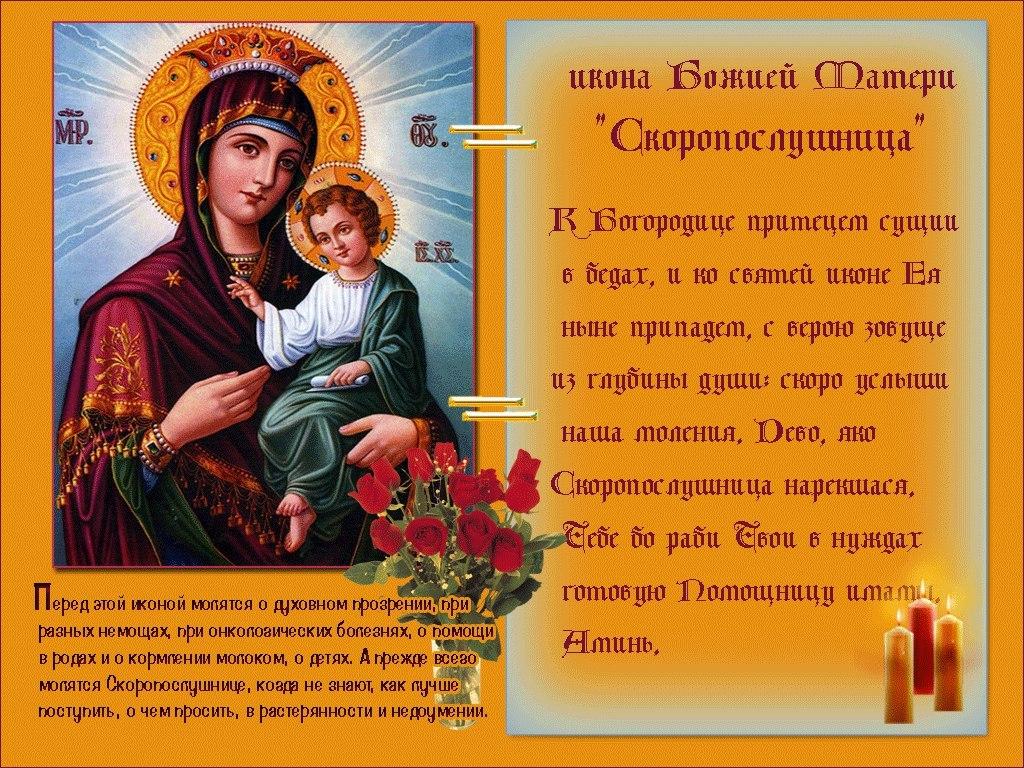 Открытка икона божьей матери скоропослушница, открытка новогодняя мерцающая
