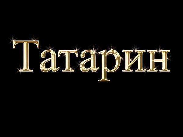 Картинка с надписью татарин