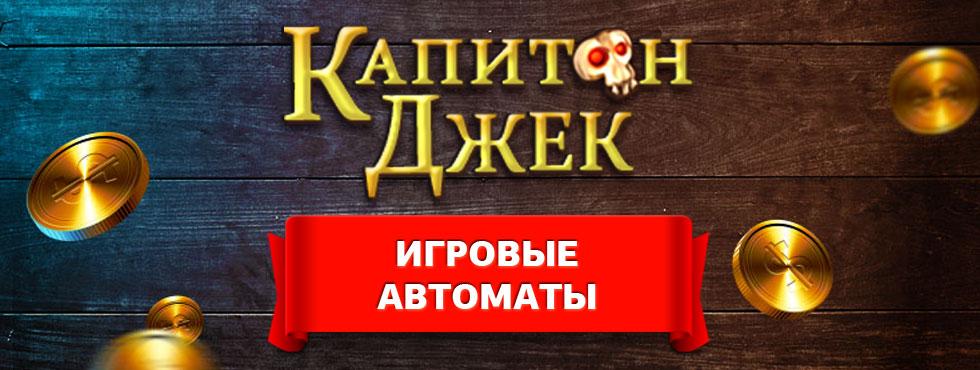 Играть бесплатно игровые автоматы капитан джек игры онлайн казино рольфа