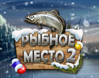 Играть в Рыбное Место 2